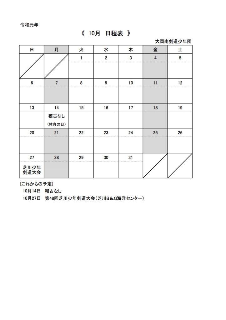 10月日程表HP