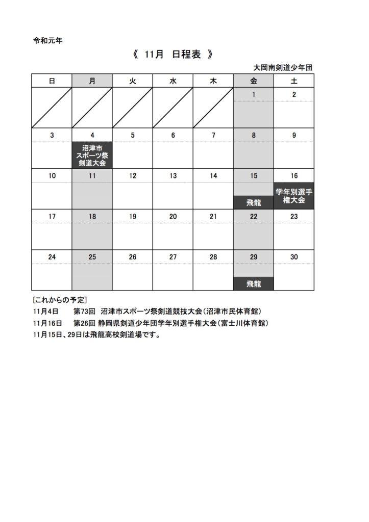 11月日程表HP