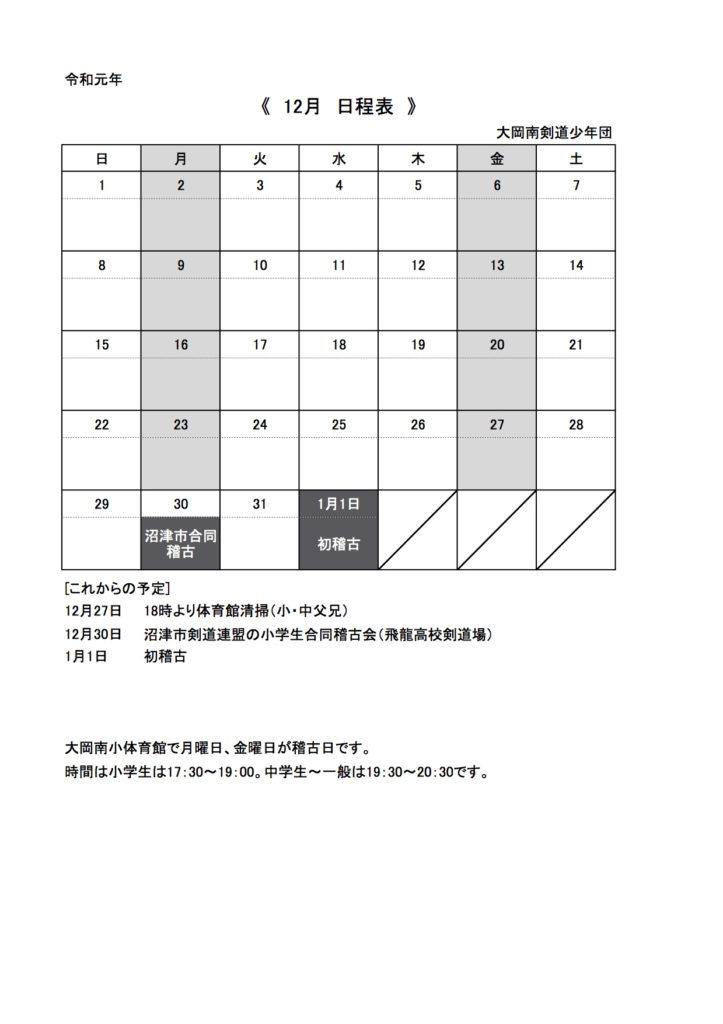 12月日程表HP
