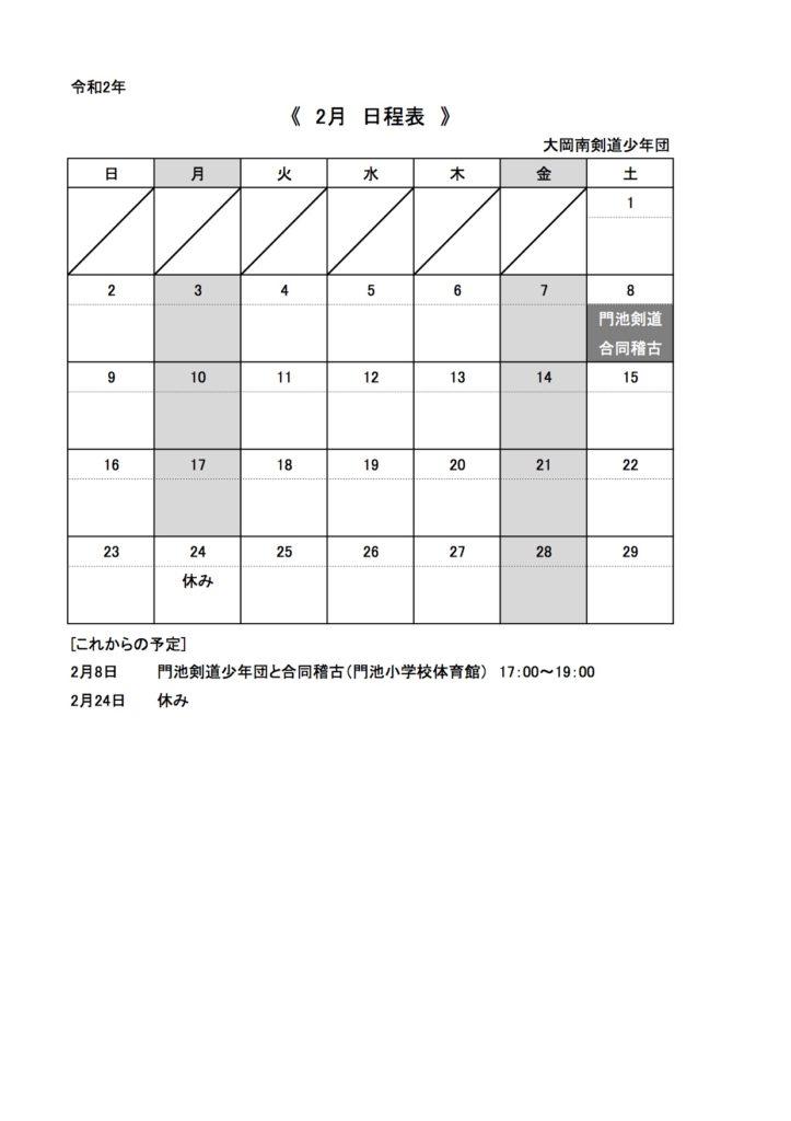 2月日程表HP