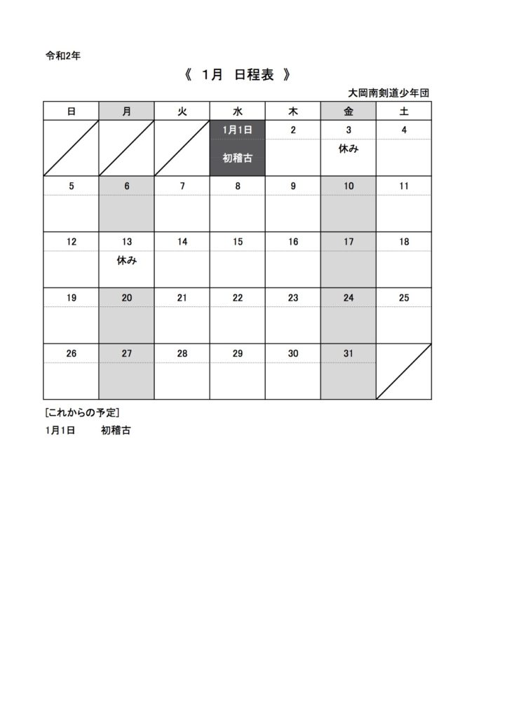 20.1月日程表HP