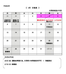 2018-5月日程表2