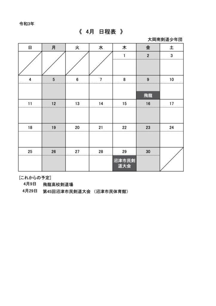 4月日程表HP