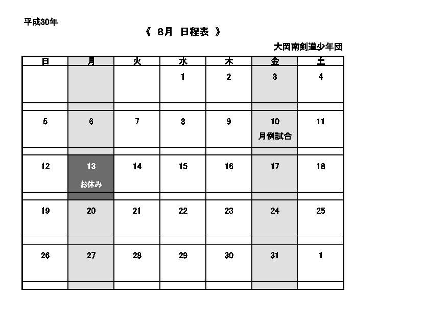 網掛け部が稽古日です。いずれも大岡南小体育館で実施します。