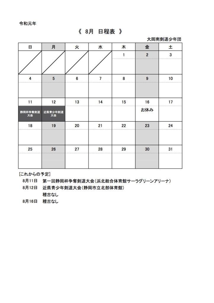8月日程表HP