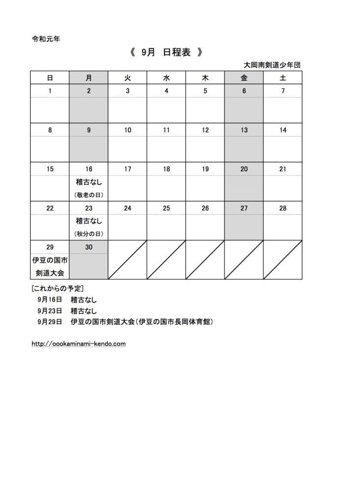 9月日程表HP