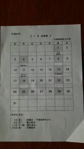 H28.1月
